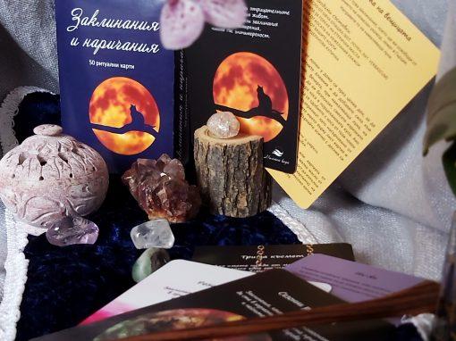 Заклинания и наричания – 50 ритуални карти