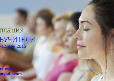 Медитация за обучители