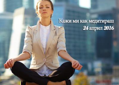 Кажи ми как медитираш
